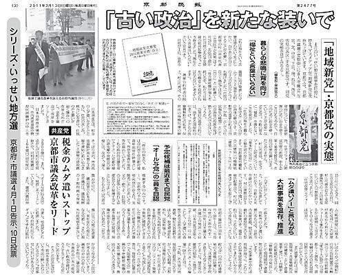 京都党の実態「古い政治」を新たな装いで