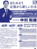 京都市政刷新プログラム案