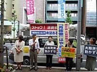 日本共産党府女性後援会