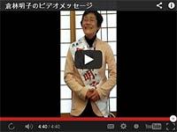 倉林明子のビデオメッセージ