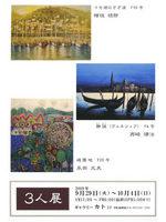 3人展 檜垣禄郎/西崎靖治/永田光夫