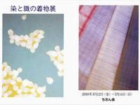 染と織の着物展