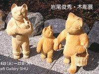 岩尾俊秀・木彫展