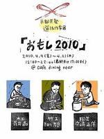 京都匠塾選抜作家展 「おもし2010」