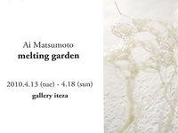 松本愛 melting garden