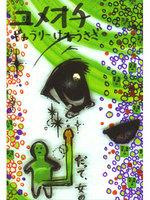 ユメオチ―A子 Exhibition― 3人グループ展 川崎瞳/橋田佳奈/山崎喬彦