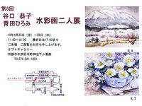 第5回 谷口恭子/青田ひろみ 水彩画二人展