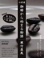 寒竹泉美小説展「珈琲から始まる物語」