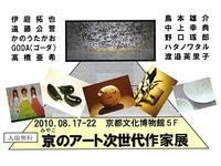 京のアート次世代作家展