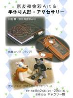 京友禅金彩Art&手作り人形:アクセサリー