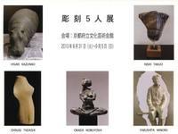 彫刻5人展
