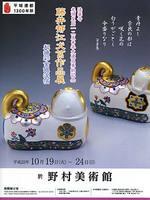法華寺光明皇后1250年大遠忌奉納記念 藤井郁江犬筥作品展