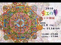 シロ個展2010 虹の華