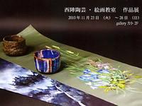 西陣陶芸・絵画教室作品展