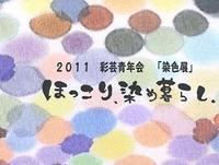 2011彩芸青年会染色展「ほっこり、染め暮らし。」