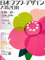 日本フラワーデザイン大賞2011