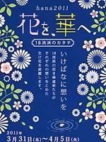 hana2011 花を、華へ いけばなに想いを~18流派のカタチ~