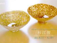 杉江智展-クリスタルガラスのうつわ-