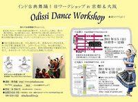 インド古典舞踊1日ワークショップ
