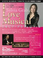 シルビア・グラブ&京フィル「I Love Musical」