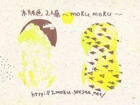 木版画二人展「~moku moku~」