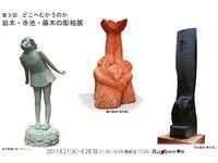 第3回どこへむかうのか岩木・寺池・藤木の彫相展