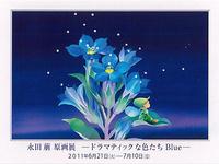 永田萠原画展―ドラマティックな色たちBlue―