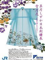 草乃しずか日本刺繡展