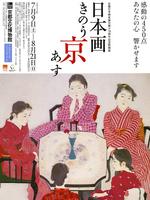 京都日本画家協会創立70周年記念特別展 日本画きのう・京・あす