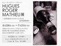 ヒューズ・ロジャー・マシュー展