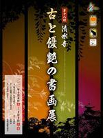 清水寺古と優艶の書画展