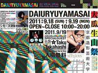 京都造形芸術大学学園祭「大瓜生山祭」