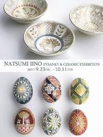 飯野夏実ピサンキ・陶器