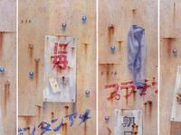 上野建三個展―風化・再生―