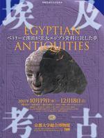 埃及考古─ペトリーと濱田が京大エジプト資料に託した夢