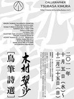 木村翼沙書展「鳥筆詩選」