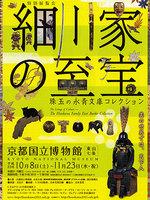 特別展覧会 細川家の至宝─珠玉の永青文庫コレクション