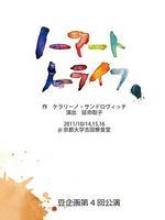 豆企画第4回公演『ノーアート・ノーライフ』