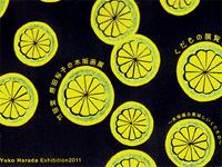 竹笹堂 原田裕子の木版画展「くだもの展覧会〜木版画の美味しいくだもの〜」