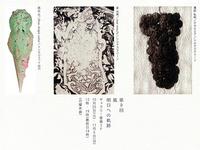 第9回風~明日への軌跡展 濱田弘明/金光男/西出元