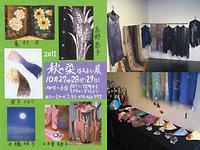 2011秋の染 ほろ酔い展