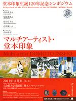 特別企画展「マルチアーティスト・堂本印象―日本画・洋画・工芸・建築・デザイン」