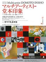 堂本印象生誕120年記念シンポジウム「マルチアーティスト・堂本印象」
