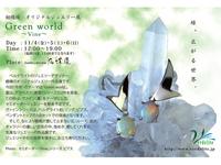 ベルデライト棚橋綾オリジナルジュエリー展「Green world~Vine~」