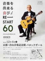 渡部延男ギターリサイタル 音楽を出来る喜びRE-START60 (財)青山財団助成公演