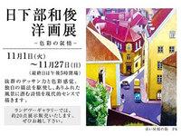 日下部和俊洋画展~色彩の叙情~