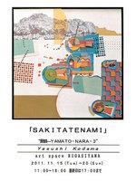 「佐紀盾列」景観─大和・奈良NO.3 児玉泰