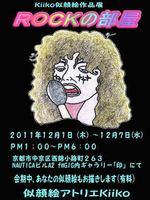 Kiiko似顔絵作品展「ROCKの部屋」