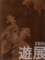 第28回銅版画グループ 遊展