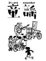 北村謙 童謡コンサート「DO-YOU Remember」